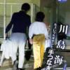 川島海荷のフラッシュ画像!40代TBS局員と手つなぎも彼氏や不倫ではない?